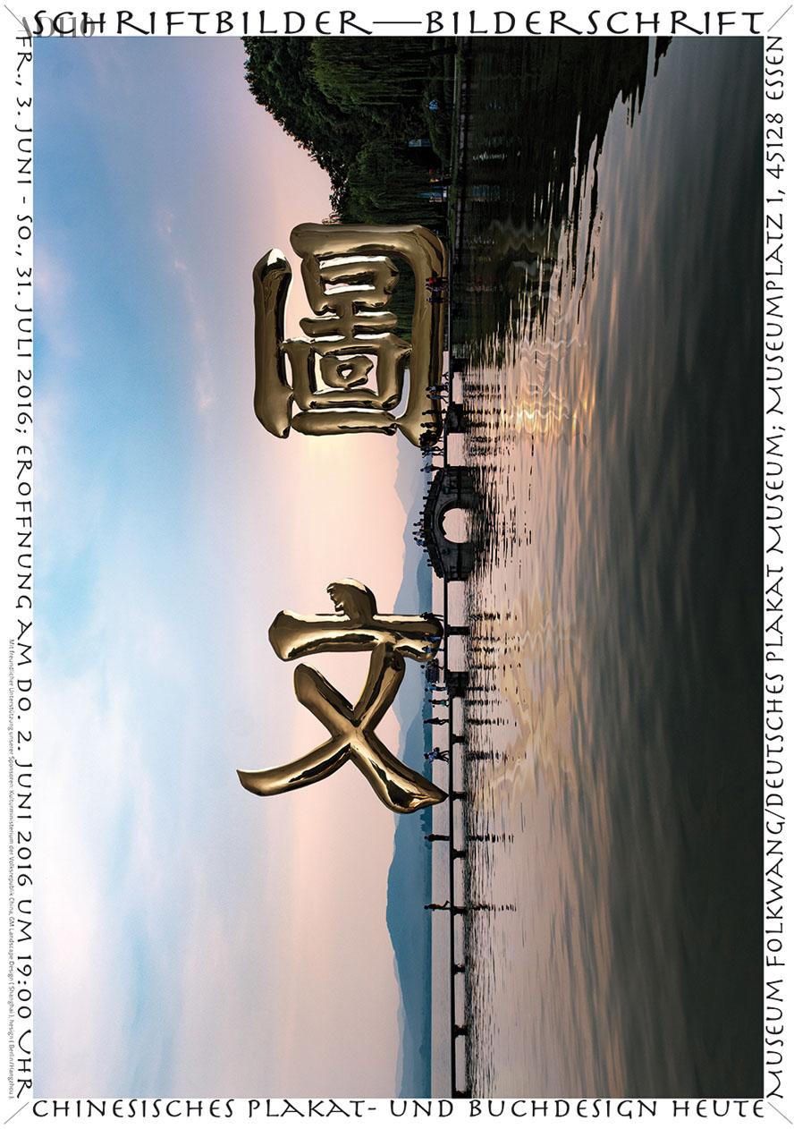 """""""图文-中国当代海报与书籍设计展""""在德国开展"""