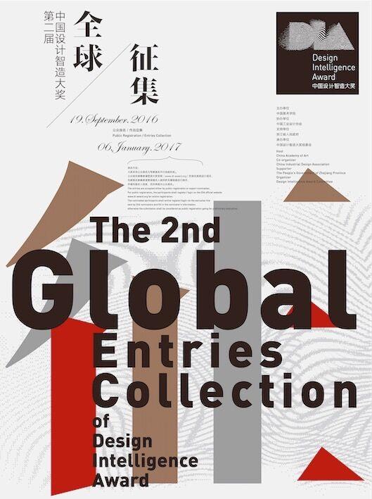 工业设计资讯 → 正文  现今,第二届中国设计智造大奖发布会已于2016