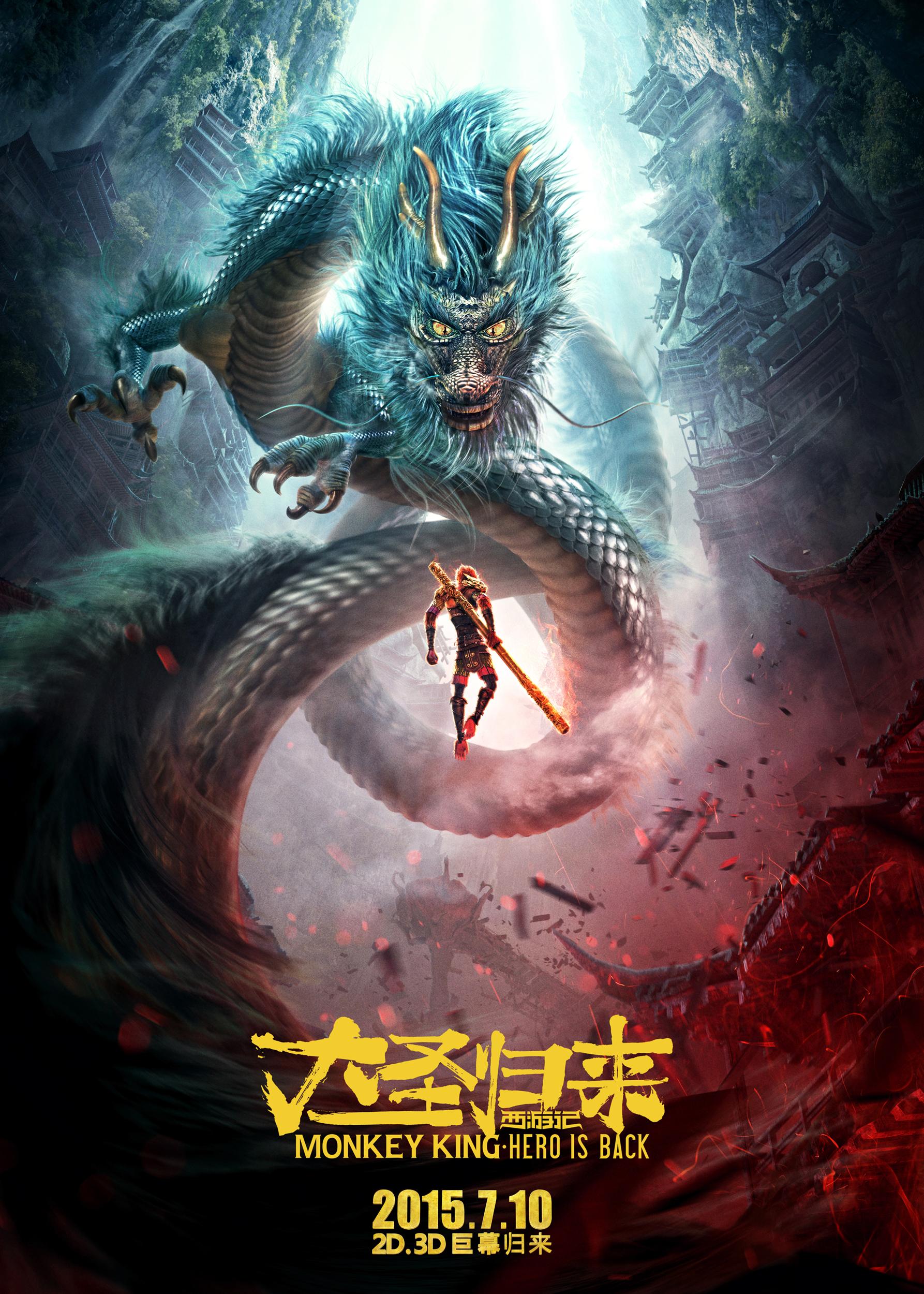 全球资讯_《大圣归来》电影主视觉海报设计 - 视觉同盟(VisionUnion.com)