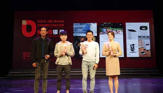 2016 DiD Award(东莞杯)国际工业设计大赛颁奖典礼