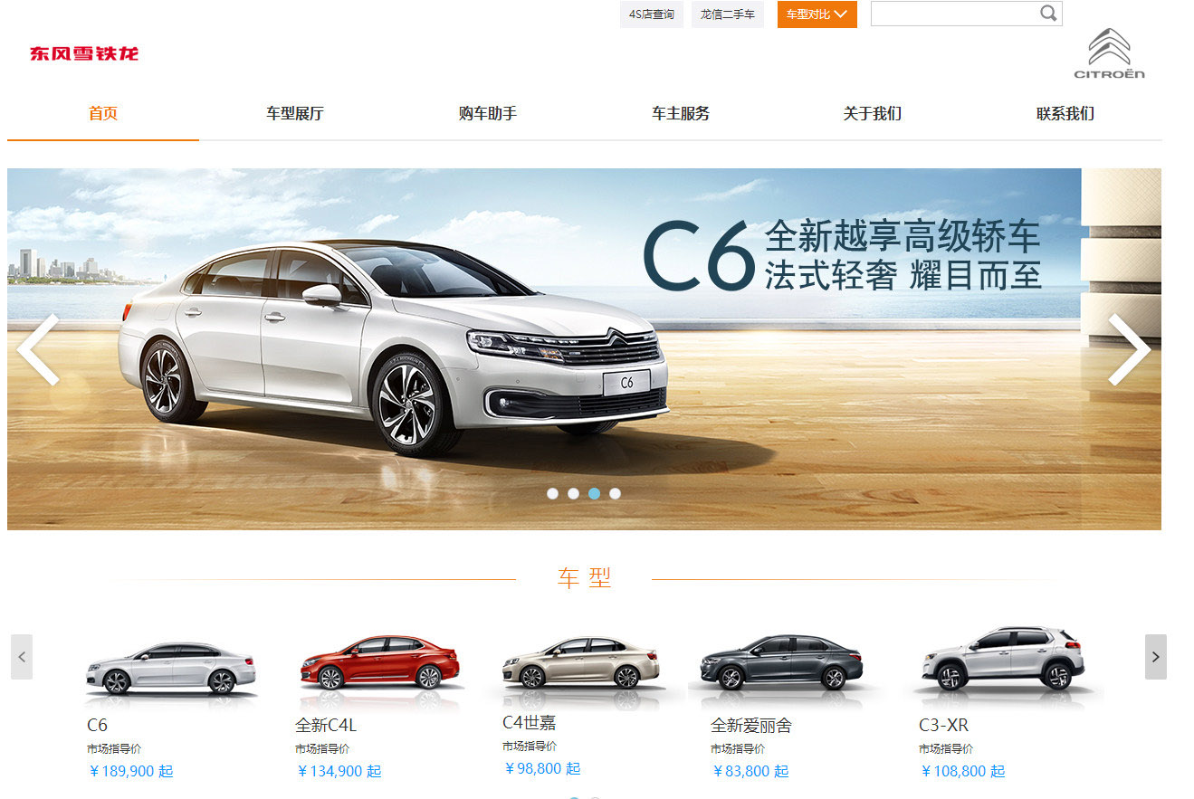 雪铁龙汽车更换新品牌LOGO 使用扁平化设计高清图片