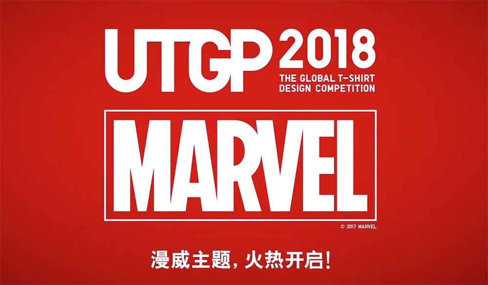 创意活动  UTGP2017漫威主题优衣库全球T桖设计比赛征集