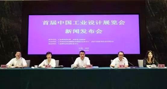 首届中国工业设计展览会新闻发布会在武汉召开