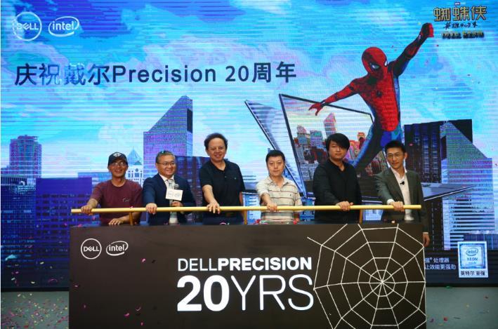 戴尔Precision 20周年 以超强能力创见未来