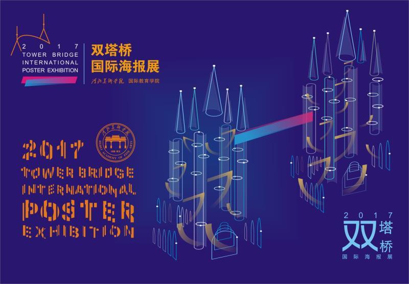 2017双塔桥国际海报展即将在河北美术学院举行