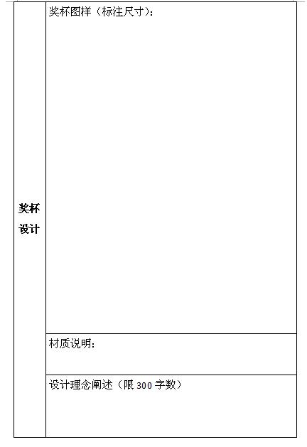 """2018第三届""""天工精制""""国际珠宝首饰设计大奖赛征集"""