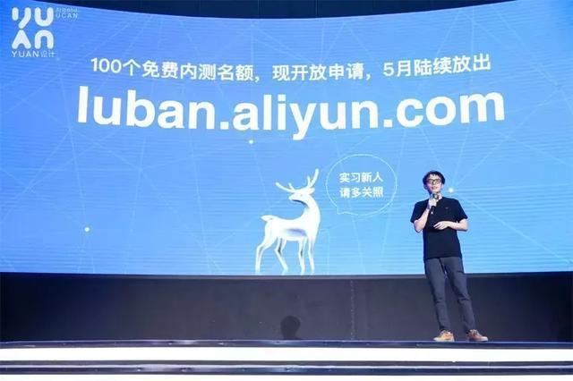 阿里巴巴第七届UCAN用户体验设计论坛成功举行