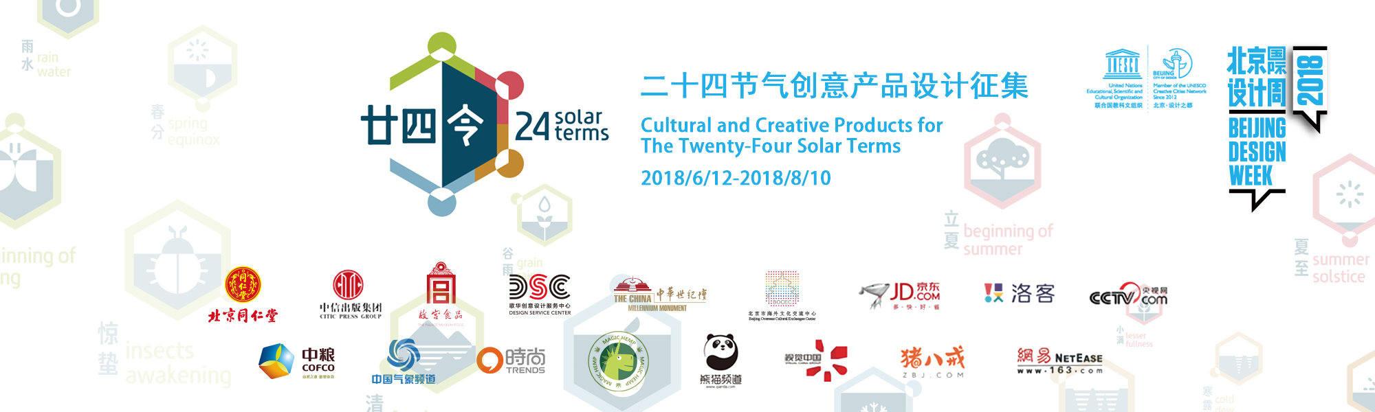 2018北京国际设计周二十四节气创意产品设计征集