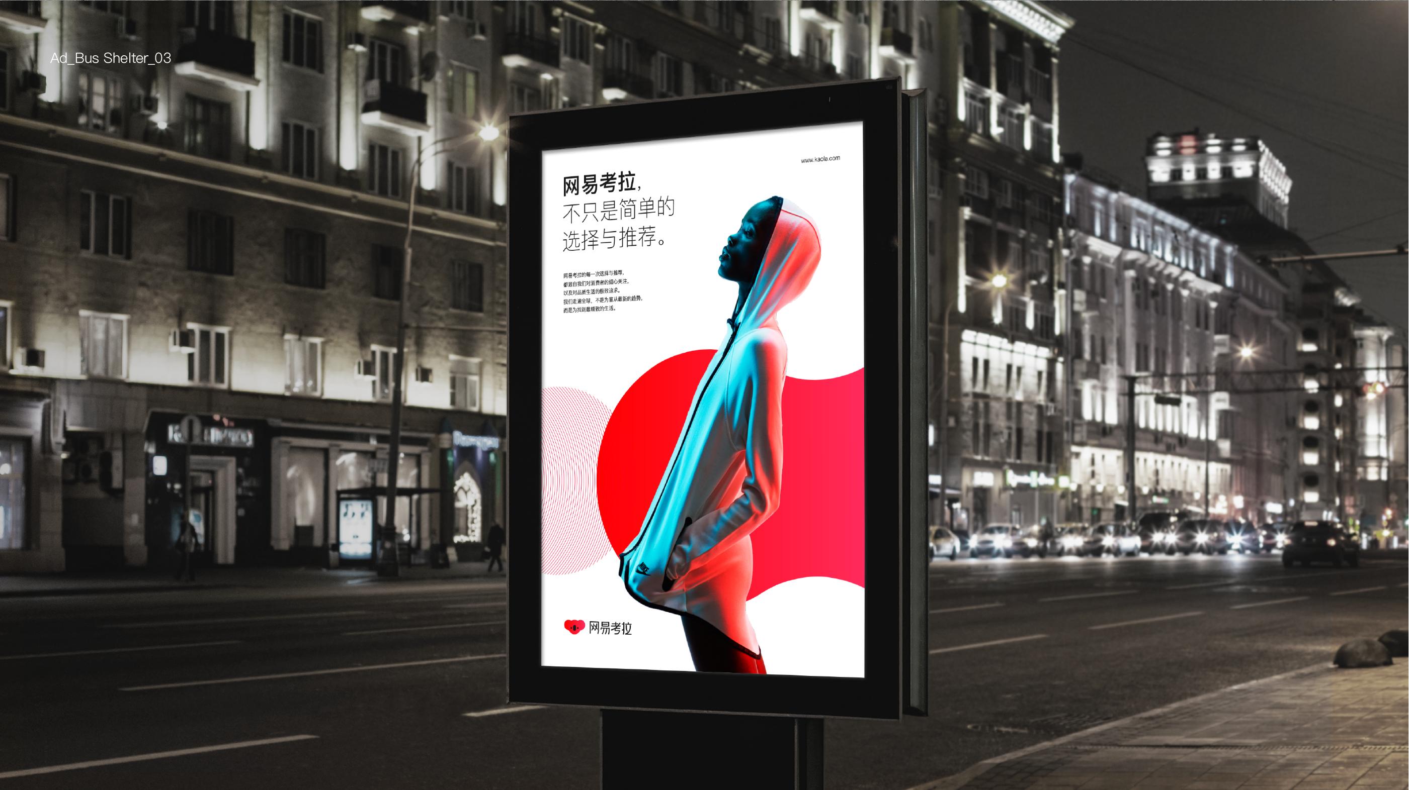 国际资讯_网易考拉品牌体验设计 - 视觉同盟(VisionUnion.com)