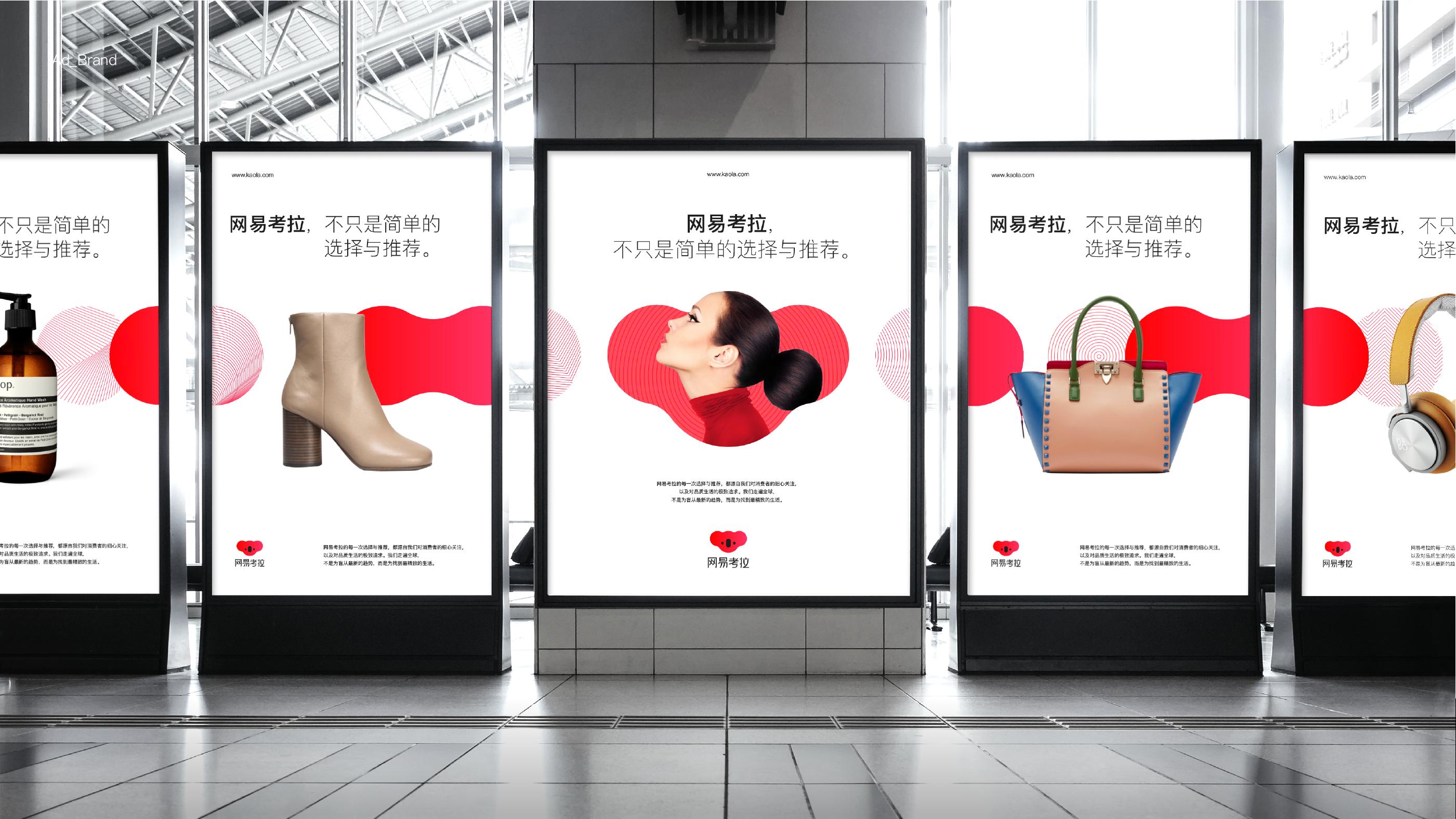全球资讯_网易考拉品牌体验设计 - 视觉同盟(VisionUnion.com)
