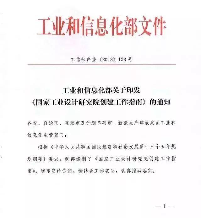 工信部发布《国家工业设计研究院创建工作指南》