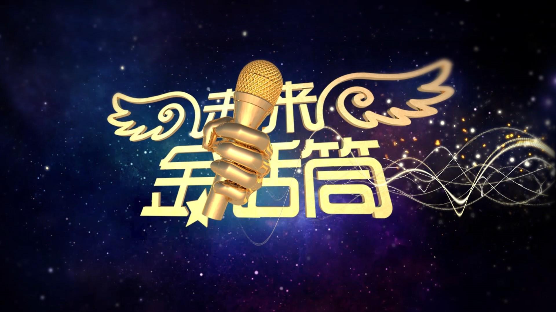 江苏广电2018《未来金话筒》主题海报及宣传片征集
