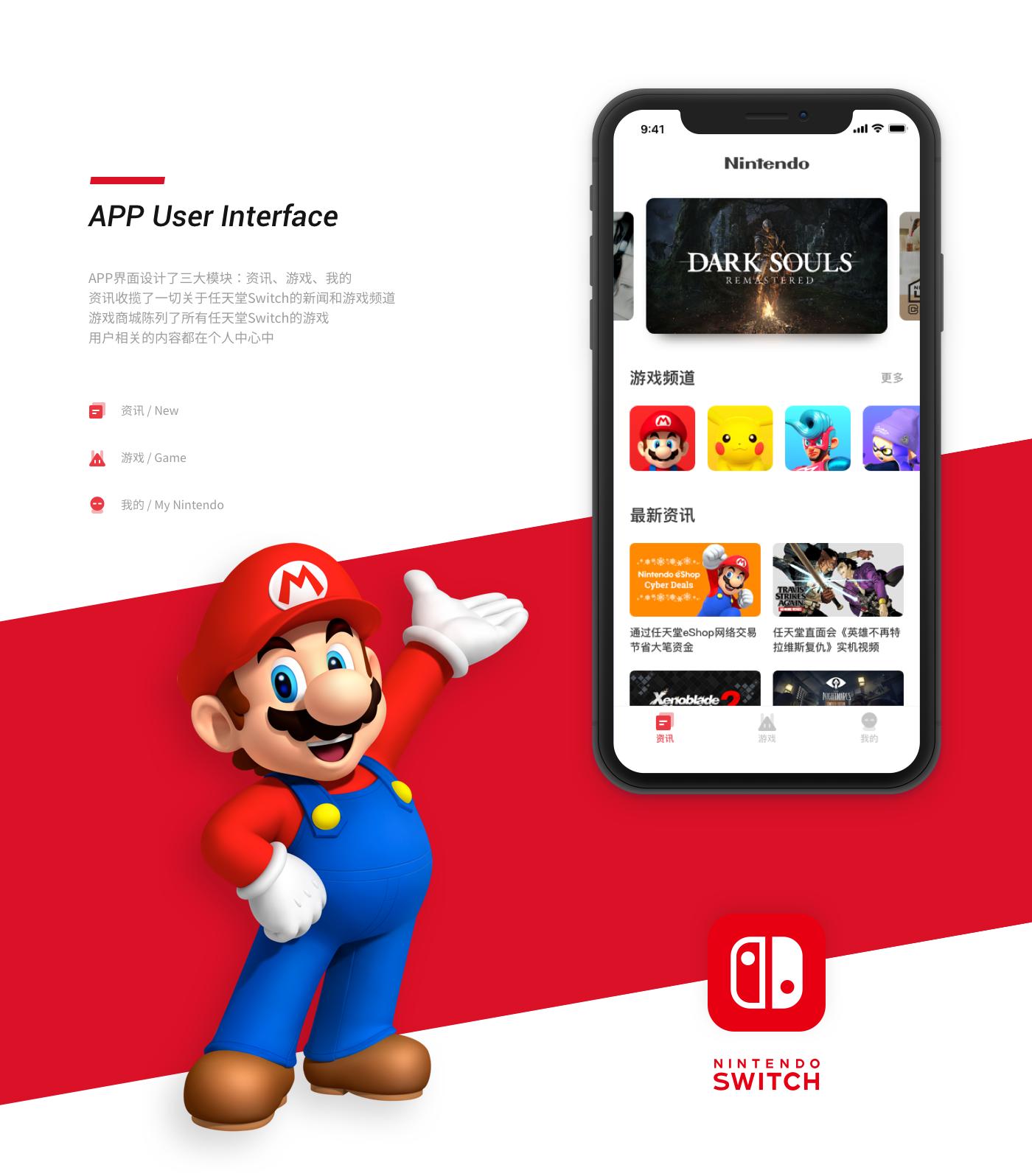 全球资讯_任天堂Switch UI界面设计 - 视觉同盟(VisionUnion.com)
