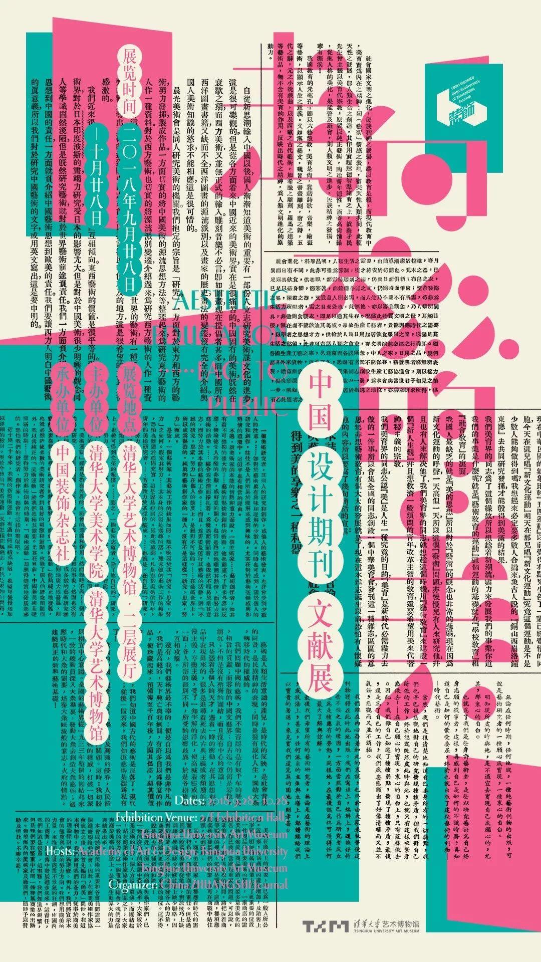 纪念《装饰》创刊六十周年系列活动预告
