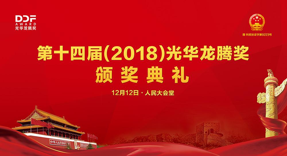 2018第十四届光华龙腾奖颁奖典礼在人民大会堂举行