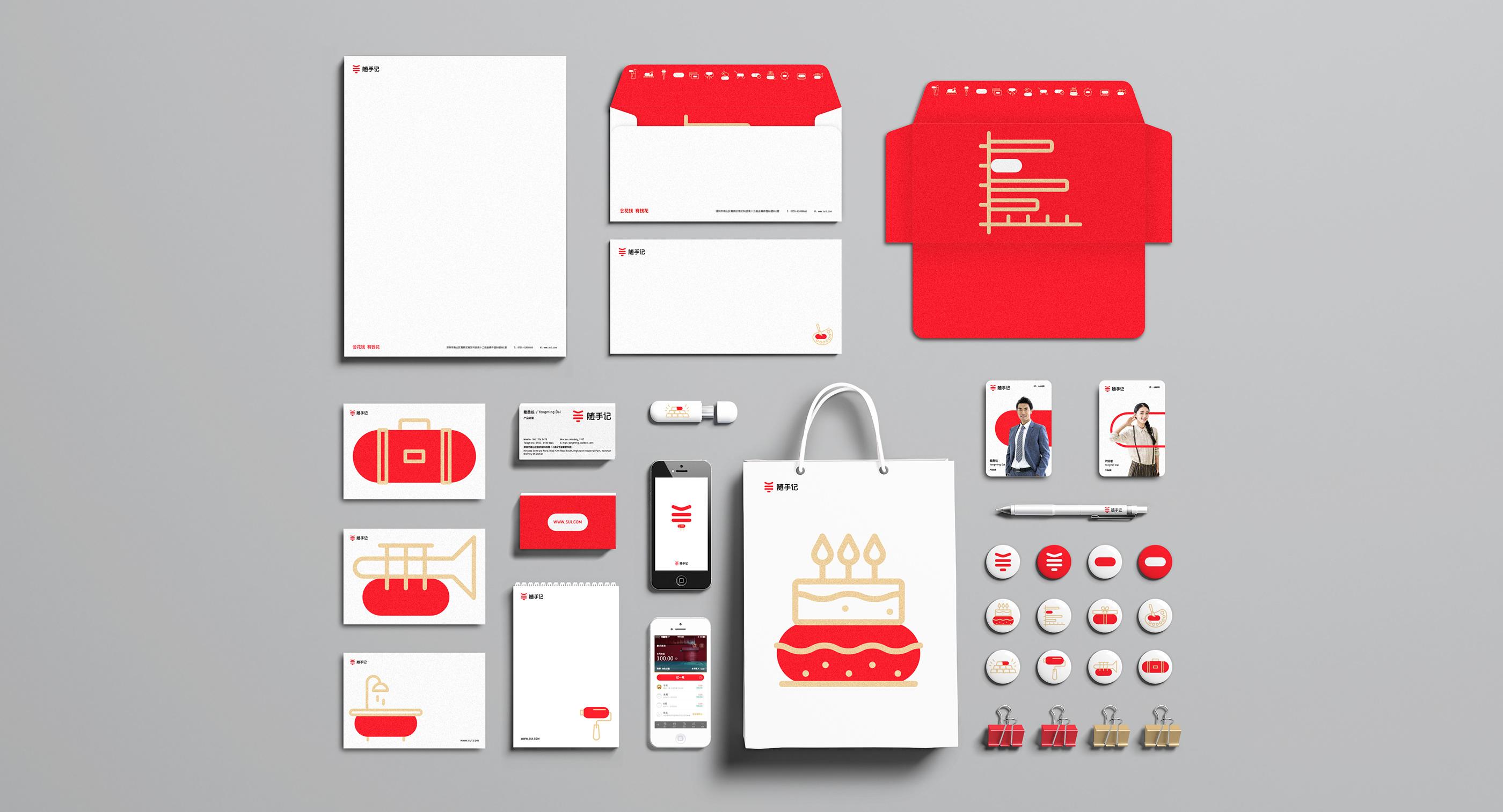 国际资讯_随手记品牌升级设计 - 视觉同盟(VisionUnion.com)