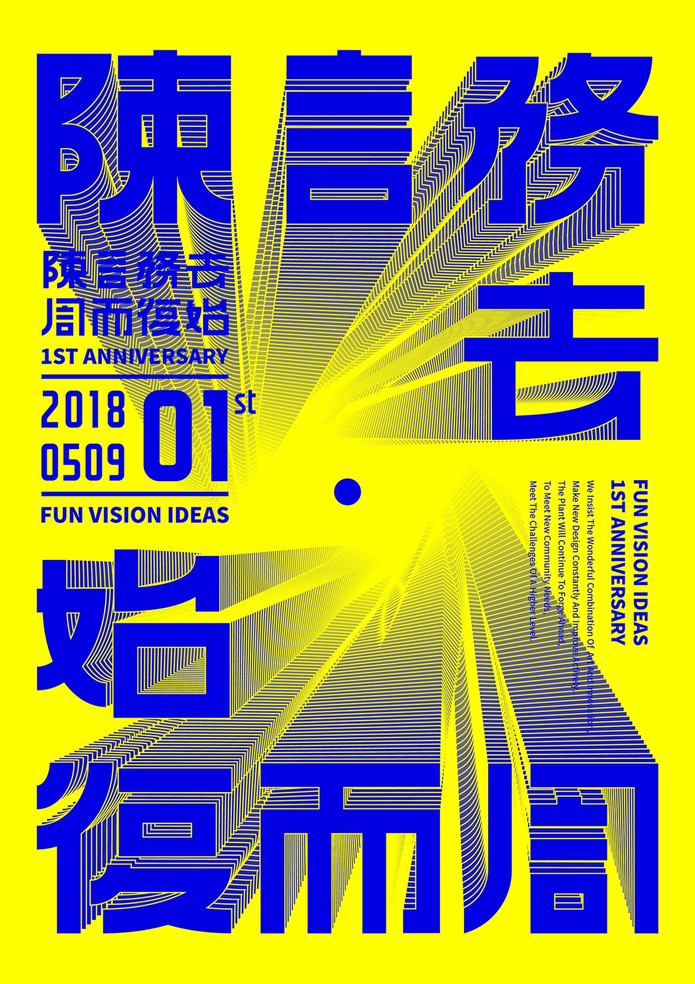 娱乐资讯_工作室一周年主题海报视觉设计 - 视觉同盟(VisionUnion.com)