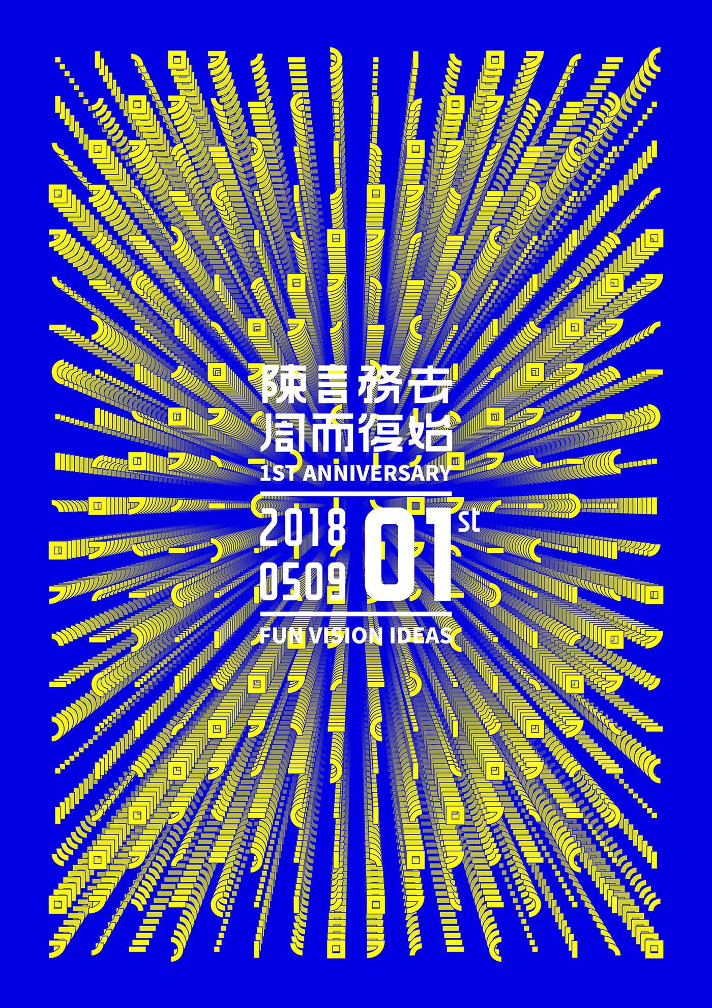 财经资讯_工作室一周年主题海报视觉设计 - 视觉同盟(VisionUnion.com)