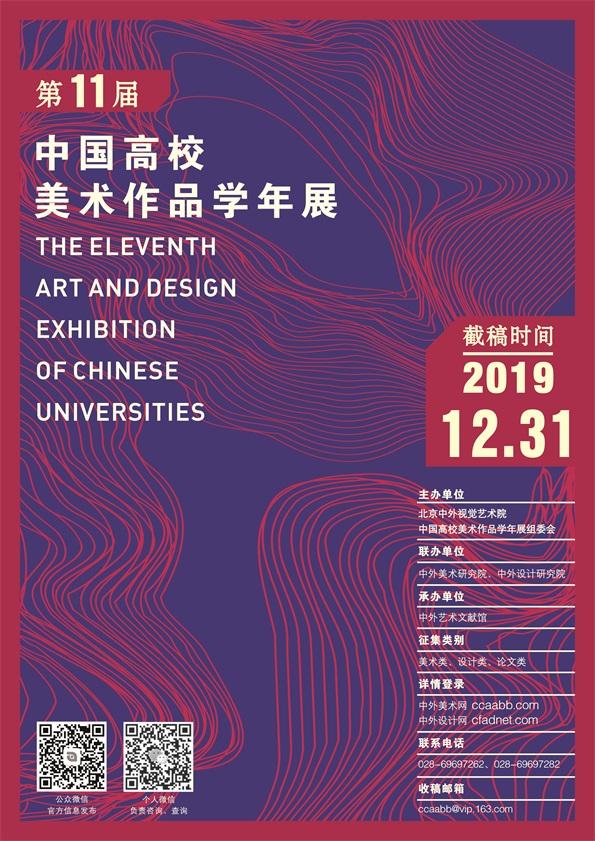 2019第十一届中国高校美术作品学年展征稿章程公布