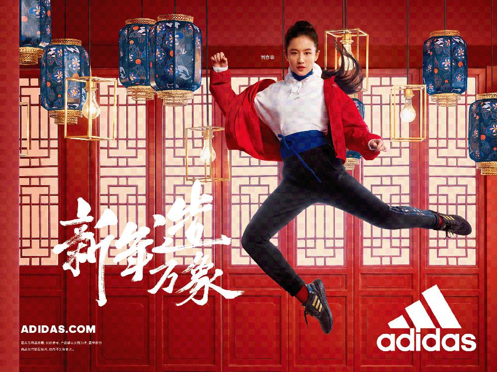 国际资讯_Adidas中国新年系列广告设计 - 视觉同盟(VisionUnion.com)