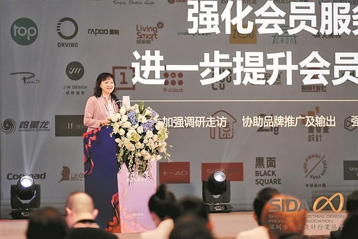 深圳市工业设计行业协会新任会长