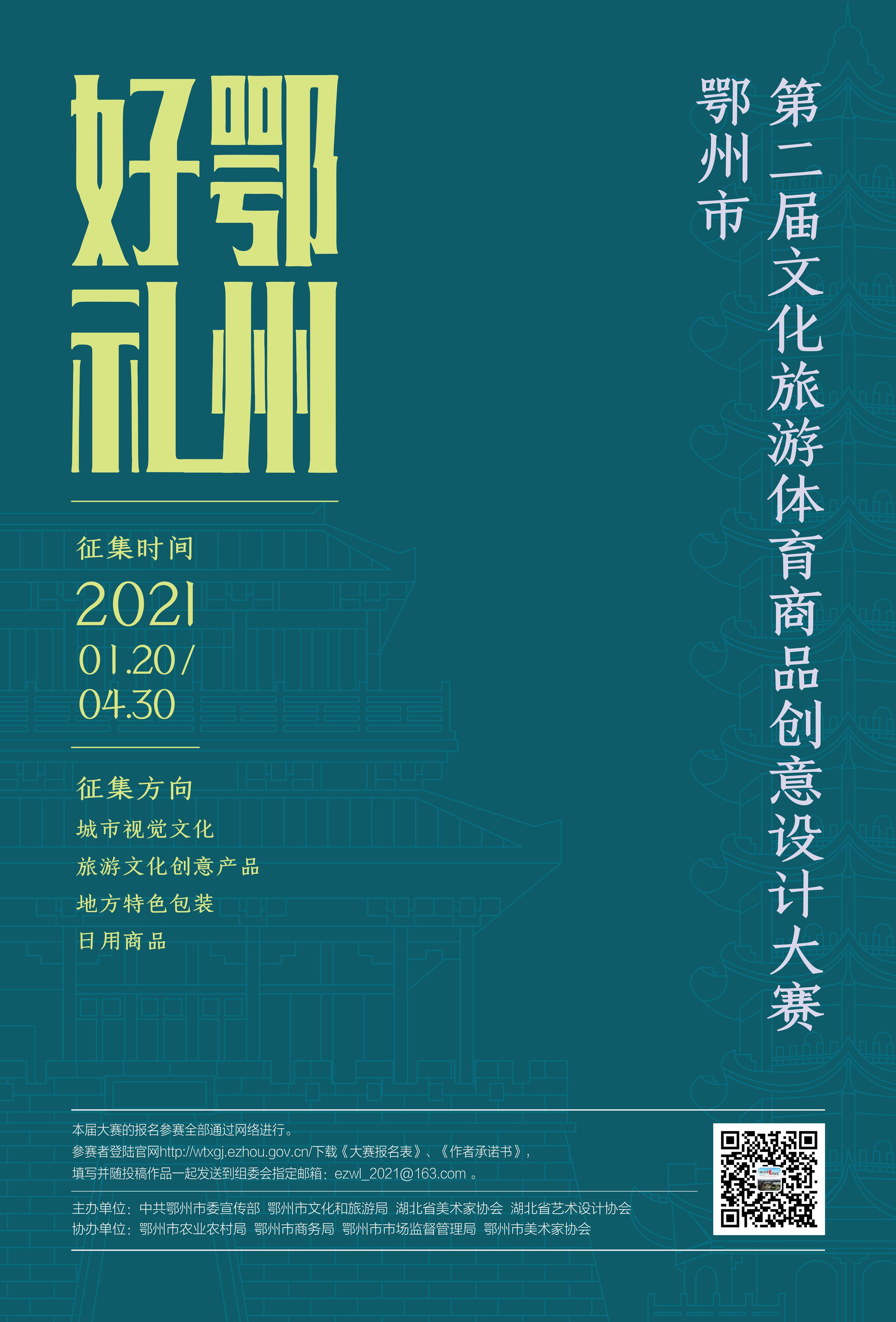 鄂州市第二届文化旅游体育商品创意设计大赛征集启事