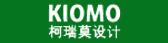 柯瑞莫(北京)工业设计有限公司