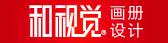 北京盛和创亿文化发展有限公司