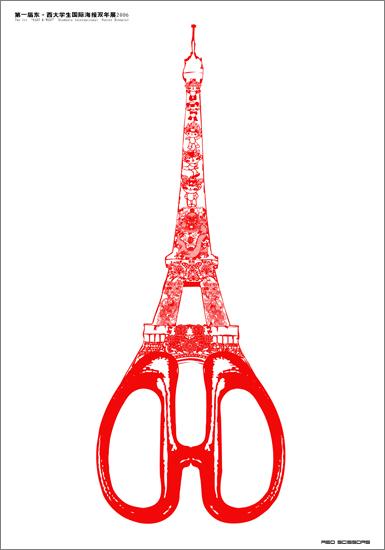 埃菲尔铁塔与中国剪纸