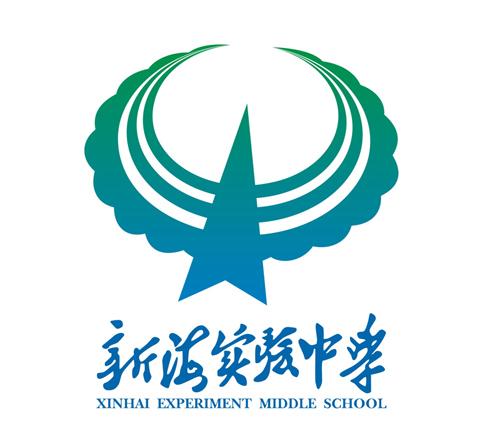 新海实验中学校徽设计-清风徐徐图片