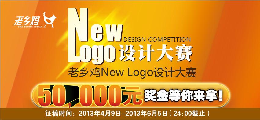 老乡鸡New Logo设计大赛征集专题
