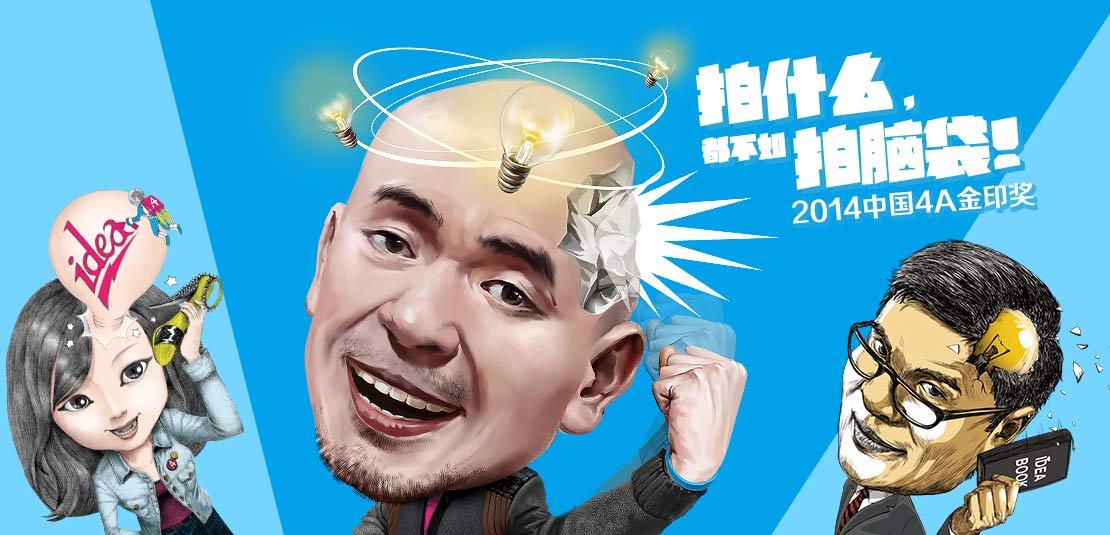 2014 中国4A金印奖特别专题