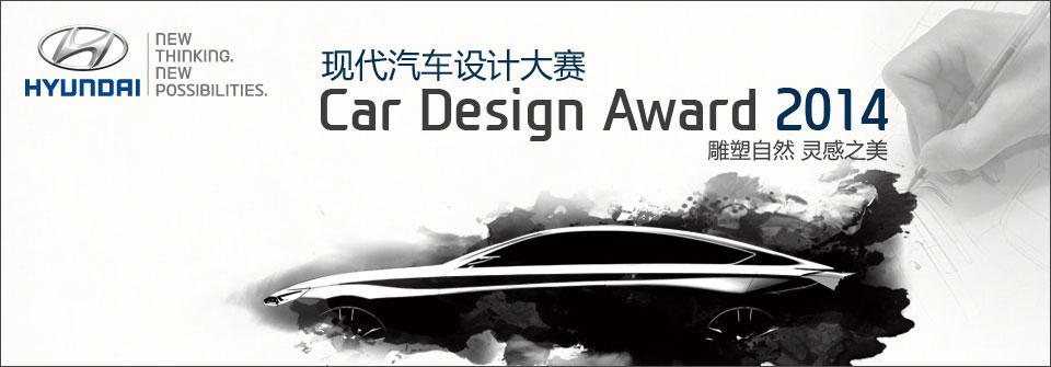 2014Hyundai Car Design Award 现代汽车设计大赛开始征集特别专题